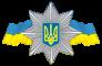 Police de la région de Vinnytsia